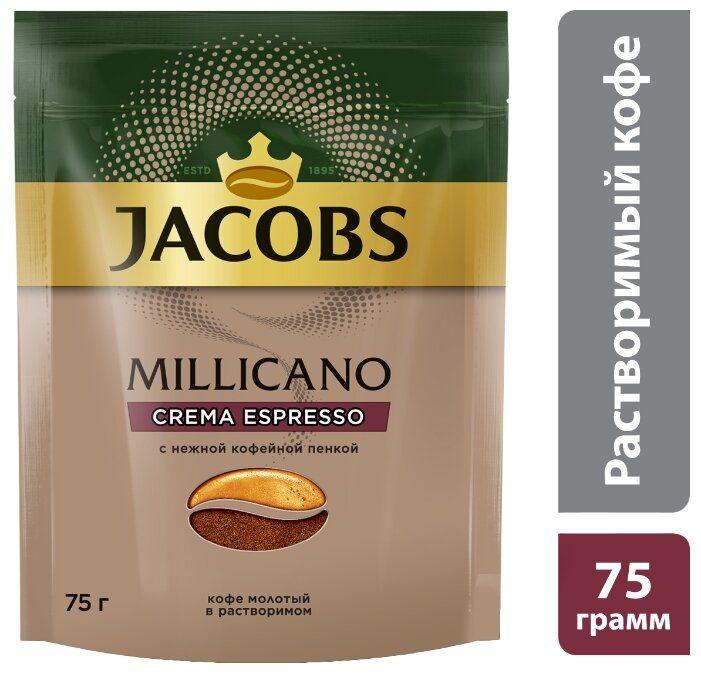 Кофе растворимый JACOBS MONARCH Crema Espresso,  75грамм [8050190]