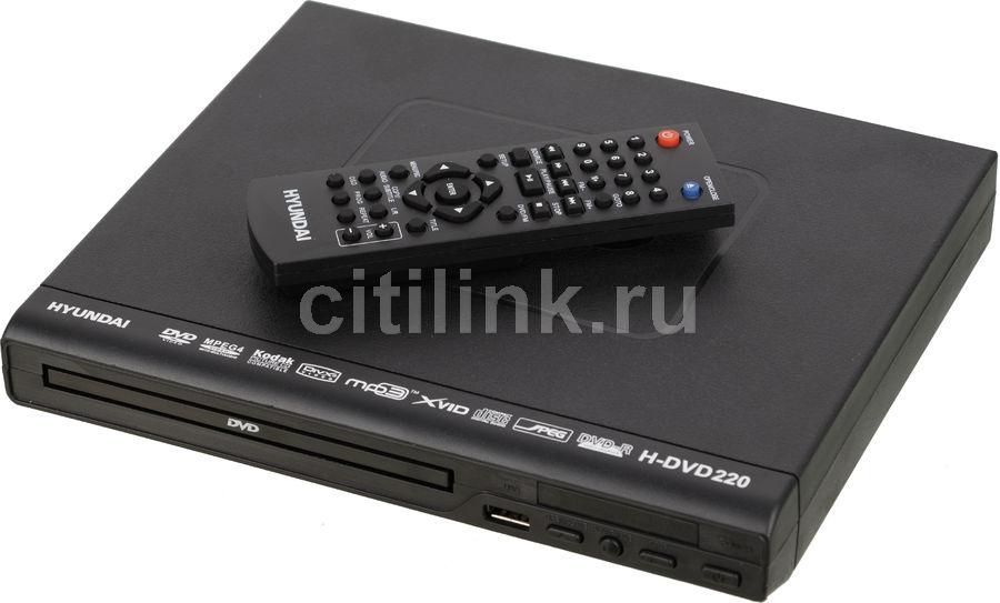 Купить DVD-плеер HYUNDAI H-DVD220, черный в интернет-магазине СИТИЛИНК, цена на DVD-плеер HYUNDAI H-DVD220, черный (1101075) - Казань