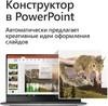 Офисное приложение MICROSOFT Office 365 персональный,  Rus [qq2-00733] вид 7
