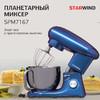 Миксер STARWIND SPM7167, с чашей,  фиолетовый вид 2