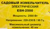 Садовый измельчитель HUTER ESH-2500 [70/13/11] вид 21