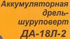 Дрель-шуруповерт ВИХРЬ ДА-18Л-2,  2Ач [72/14/16] вид 14