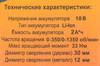 Дрель-шуруповерт ВИХРЬ ДА-18Л-2,  2Ач [72/14/16] вид 15