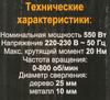 Дрель-шуруповерт ВИХРЬ СШ-550/1 [72/16/2] вид 12