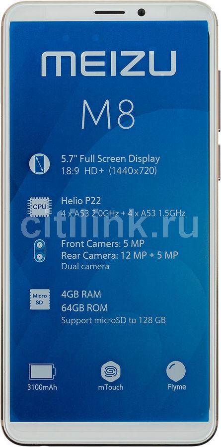 Смартфон MEIZU M8 64Gb,  M813H,  золотистый