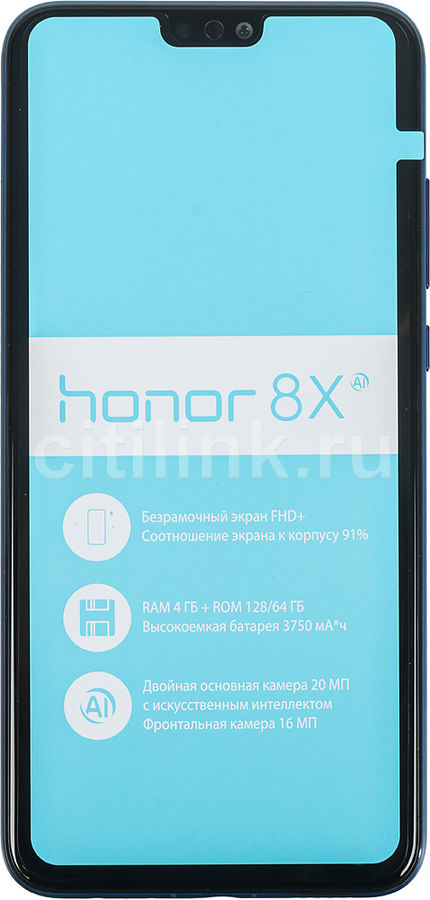 Смартфон HONOR 8X 128Gb,  синий