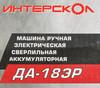 Дрель-шуруповерт ИНТЕРСКОЛ ДА-18ЭР ДМ,  1.5Ач,  с двумя аккумуляторами [536.0.2.01] вид 14
