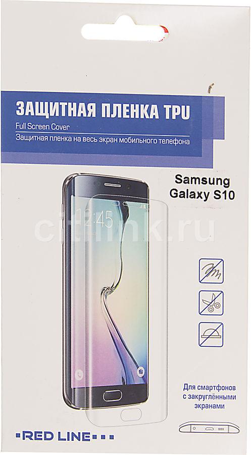 Защитная пленка для экрана REDLINE для Samsung Galaxy S10,  1 шт [ут000017207]