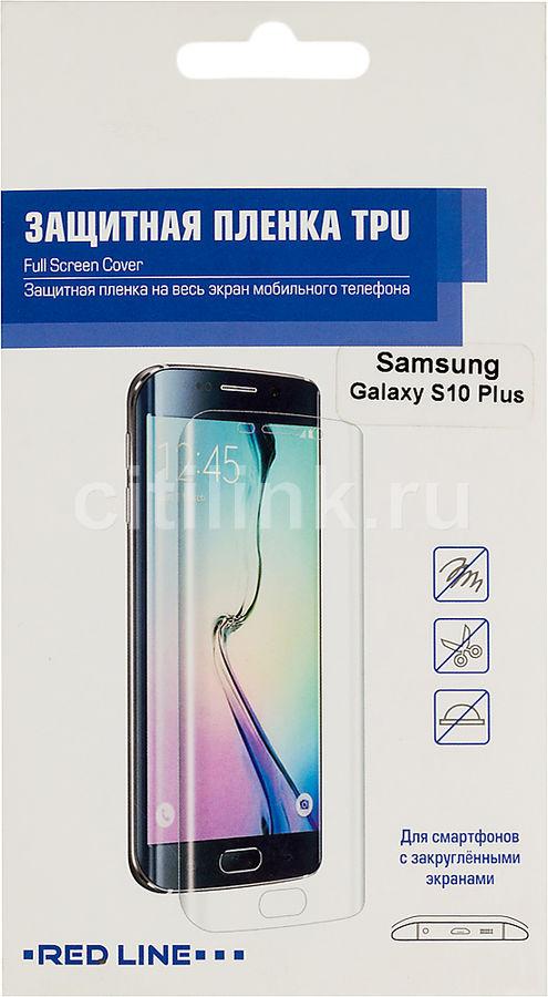 Защитная пленка для экрана REDLINE для Samsung Galaxy S10 Plus,  1 шт [ут000017212]