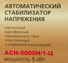 Стабилизатор напряжения РЕСАНТА АСН-5000Н/1-Ц,  серый [63/6/16] вид 10