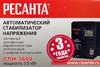 Стабилизатор напряжения РЕСАНТА СПН-3600,  черный [63/6/25] вид 16