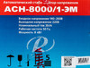 Стабилизатор напряжения РЕСАНТА АСН-8000/1-ЭМ,  черный [63/1/7] вид 13