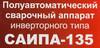 Сварочный аппарат инвертор РЕСАНТА САИПА-135,  кейс [65/7] вид 15