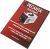 Сварочный аппарат инвертор РЕСАНТА САИПА-200,  кейс [65/9] вид 15