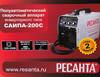 Сварочный аппарат инвертор РЕСАНТА САИПА-200C [65/56] вид 15