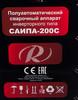 Сварочный аппарат инвертор РЕСАНТА САИПА-200C [65/56] вид 16