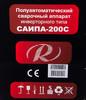Сварочный аппарат инвертор РЕСАНТА САИПА-200C [65/56] вид 17
