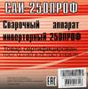 Сварочный аппарат инвертор РЕСАНТА САИ 250ПРОФ [65/31] вид 15