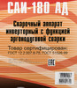 Сварочный аппарат инвертор РЕСАНТА САИ-180-АД [65/16] вид 13