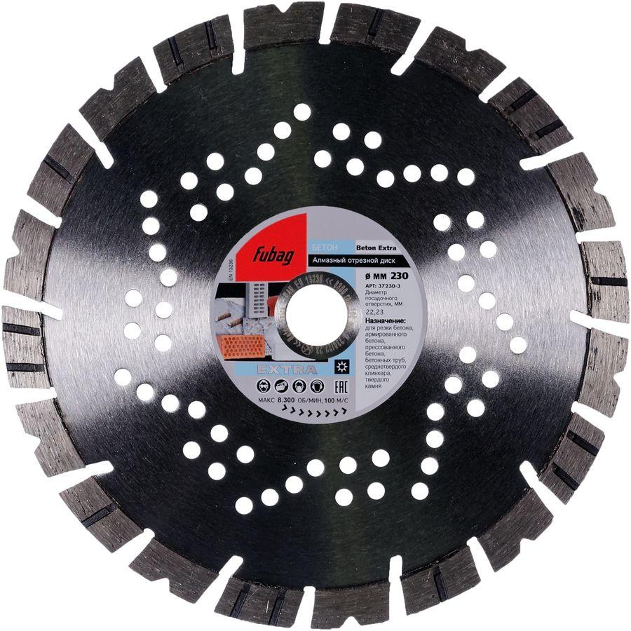 Отрезной диск FUBAG Beton Extra,  по бетону,  230мм [37230-3]