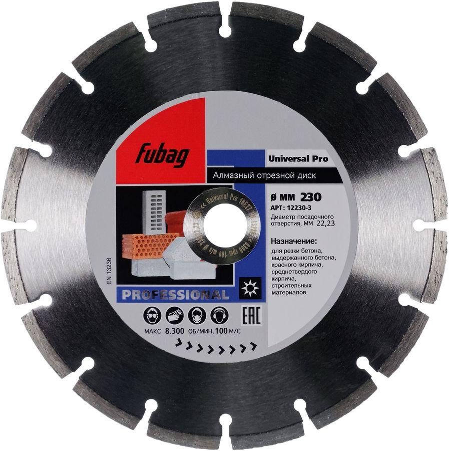 Алмазный диск FUBAG Universal Pro 230/22.2,  универсальный,  230мм,  2.4мм, 22.23мм [12230-3]
