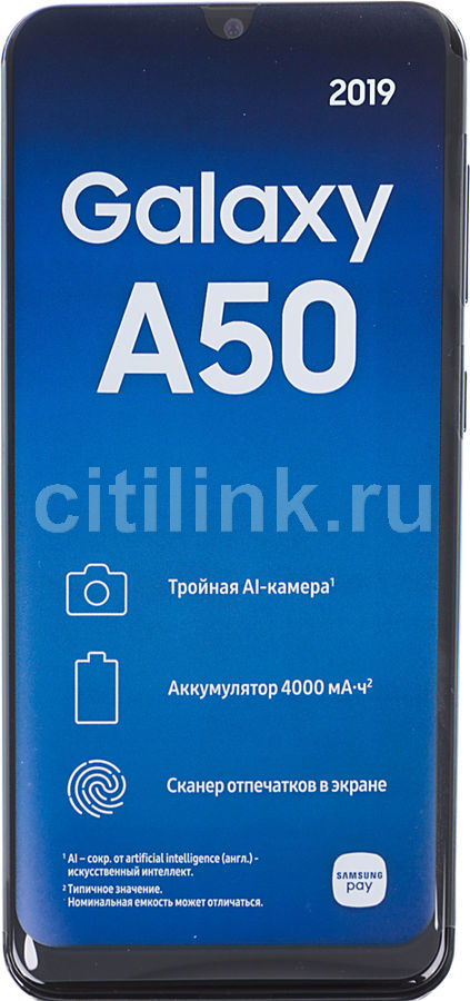 Смартфон SAMSUNG Galaxy A50 128Gb,  SM-A505F,  черный