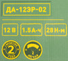 Дрель-шуруповерт ИНТЕРСКОЛ ДА-12ЭР-02 23ФЕВРАЛЯ,  1.5Ач,  с двумя аккумуляторами [595.3.2.23] вид 12