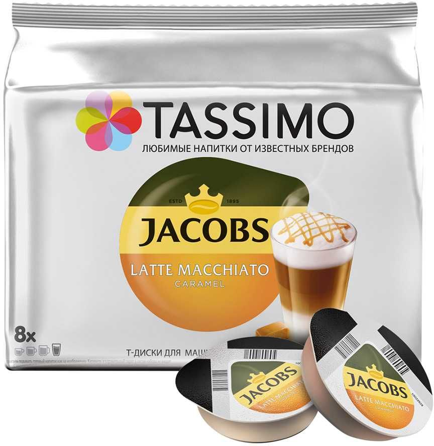 Кофе капсульный TASSIMO Jacobs Латте Макиато Карамель,  капсулы, совместимые с кофемашинами TASSIMO®, 268грамм