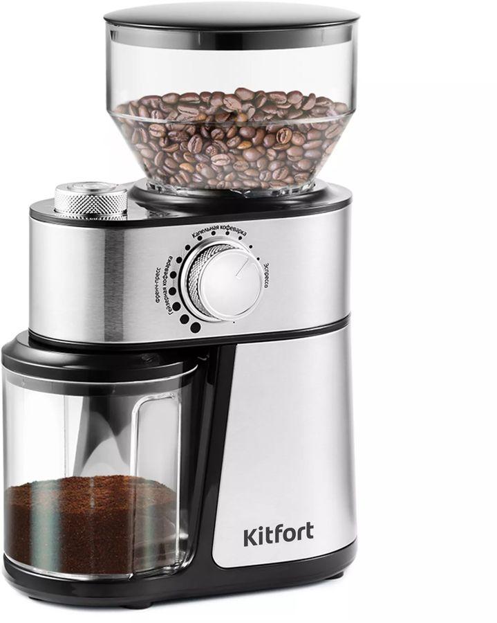 Кофемолка KITFORT КТ-717,  нержавеющая сталь