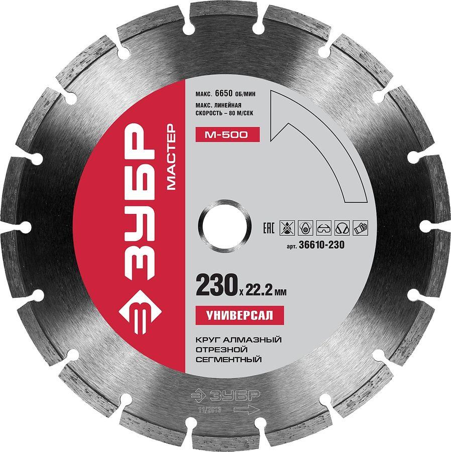 Алмазный диск ЗУБР 36610-230,  по камню,  230мм
