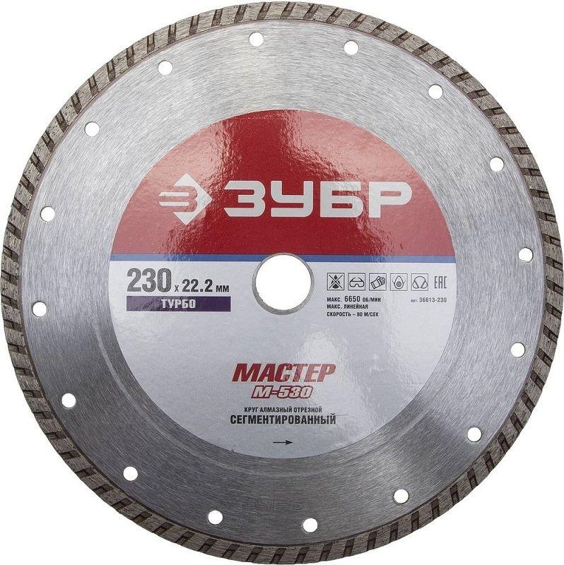 Алмазный диск ЗУБР 36613-230,  по камню,  230мм