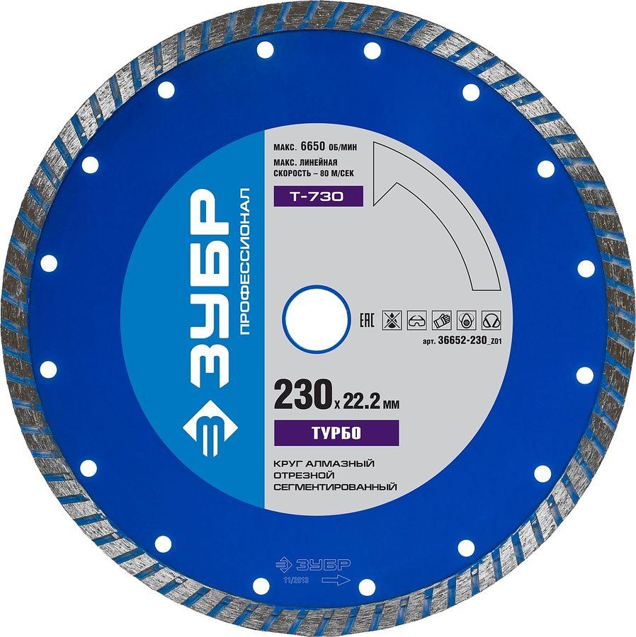 Алмазный диск ЗУБР 36652-230_z01,  по камню,  230мм