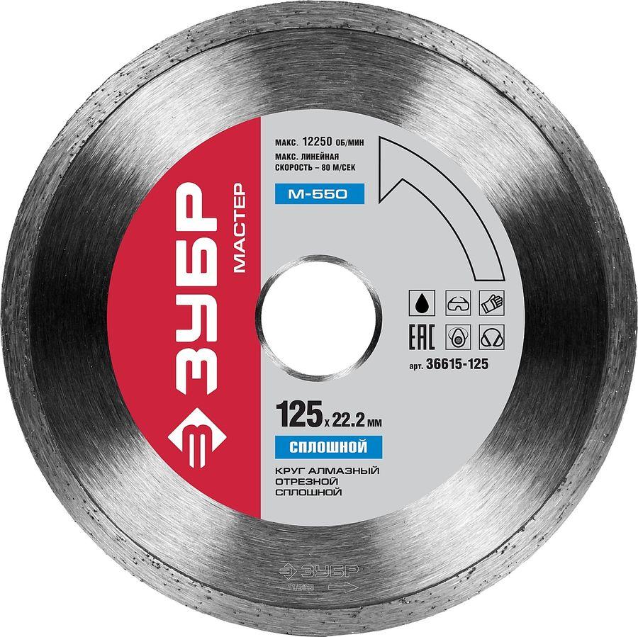 Алмазный диск ЗУБР 36615-125,  по камню,  125мм