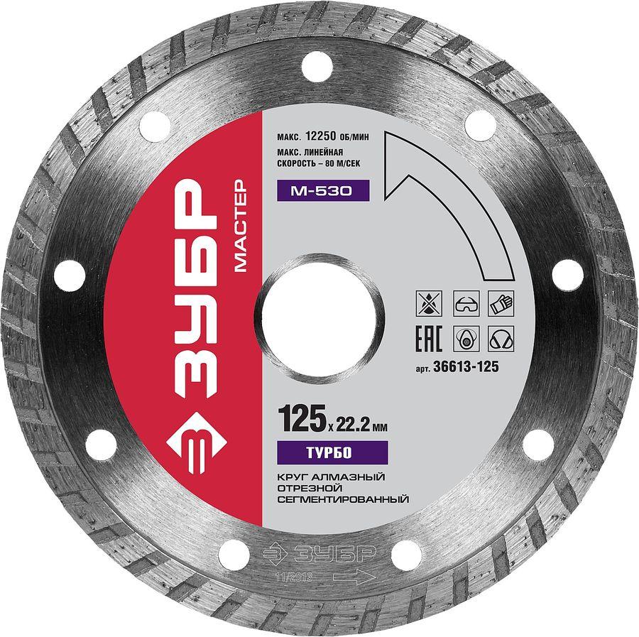 Алмазный диск ЗУБР 36613-125,  по камню,  125мм
