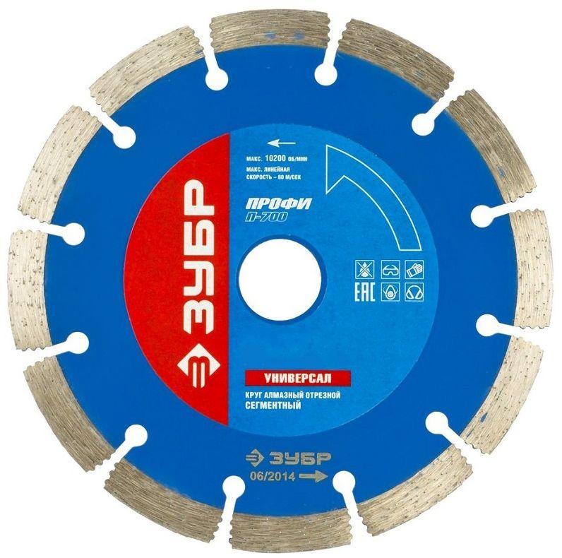 Алмазный диск ЗУБР 36650-125_z01,  по камню,  125мм