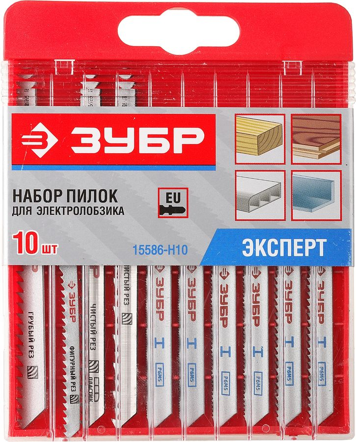 Набор пилок ЗУБР 15586-H10,  универсальные, 10шт