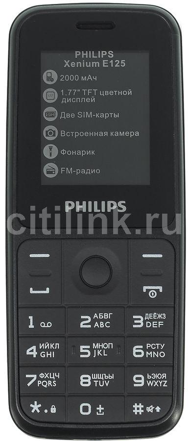 8686558bdb42f Купить Мобильный телефон PHILIPS Xenium E125, черный в интернет ...
