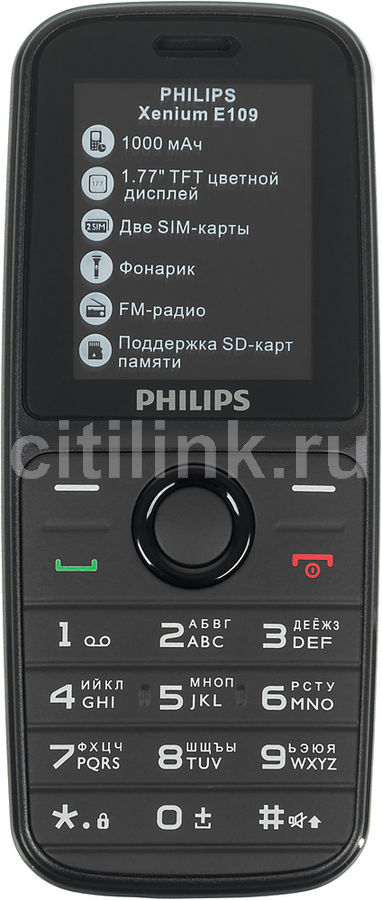 907aa5e1dfd42 Купить Мобильный телефон PHILIPS Xenium E109, черный в интернет ...