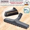 Насадка THOMAS 793264,  для паркетных полов PD300 для системы Hygiene Bag вид 6