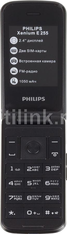 Мобильный телефон PHILIPS Xenium E255,  синий