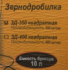 Зернодробилка Вихрь ЗД-350 1350Вт 350кг/ч 10л (74/2/1) вид 13