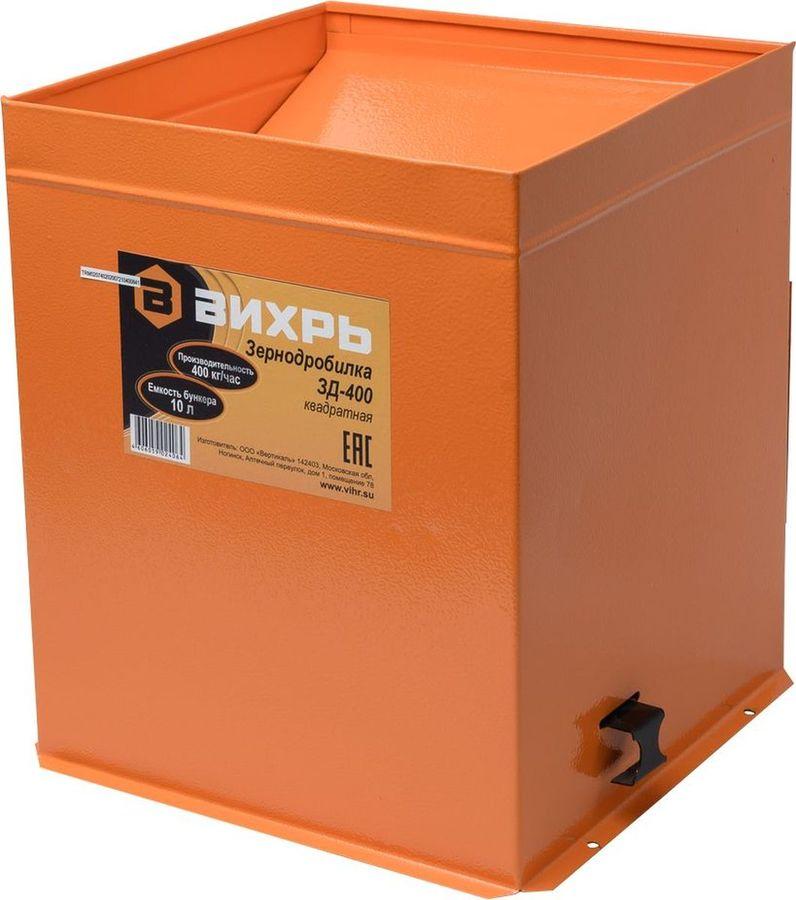 Зернодробилка Вихрь ЗД-400 1550Вт 400кг/ч 10л (74/2/2)