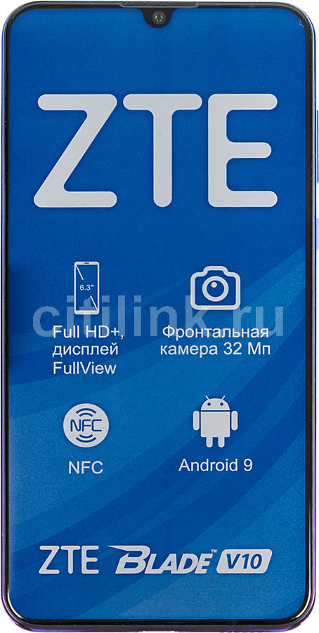 Купить Смартфон ZTE Blade V10 64Gb,  аметист в интернет-магазине СИТИЛИНК, цена на Смартфон ZTE Blade V10 64Gb,  аметист (1152412) - Ейск