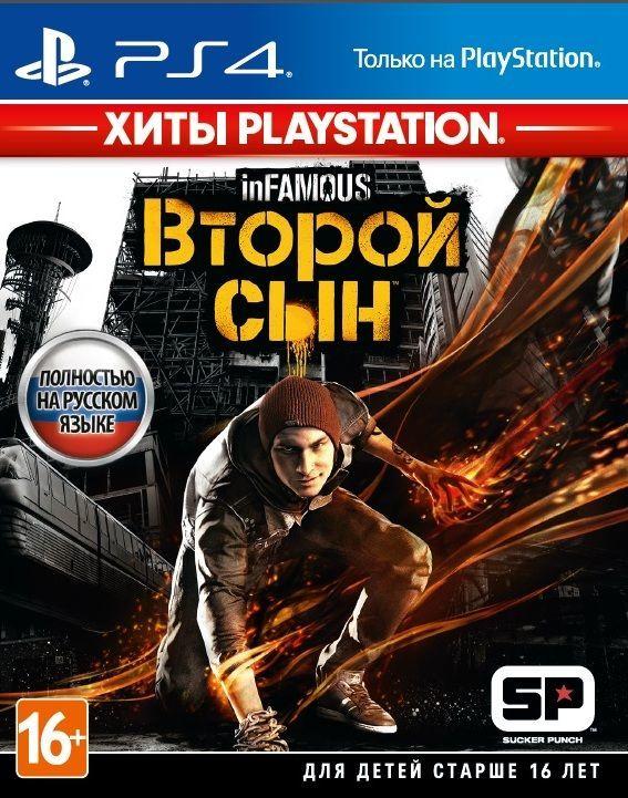Игра PLAYSTATION inFAMOUS: Второй сын,  русская версия