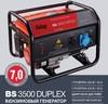 Бензиновый генератор FUBAG BS 3500 Duplex,  230 В,  3.1кВт [838755] вид 4