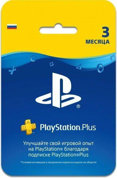 Карта оплаты подписка PlayStation PlayStation Plus 3 PS PS4