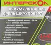 Дрель-шуруповерт ИНТЕРСКОЛ ДА-12ЭР-01 ДМ,  1.5Ач [595.3.1.00] вид 13