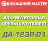 Дрель-шуруповерт ИНТЕРСКОЛ ДА-12ЭР-01 ДМ,  1.5Ач [595.3.1.00] вид 16