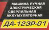 Дрель-шуруповерт ИНТЕРСКОЛ ДА-12ЭР-01,  1.5Ач [534.0.1.01] вид 12