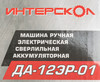 Дрель-шуруповерт ИНТЕРСКОЛ ДА-12ЭР-01,  1.5Ач [534.0.1.01] вид 14